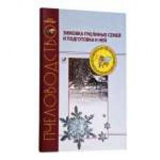 Книга Зимовка пчелиных семей и подготовка к ней