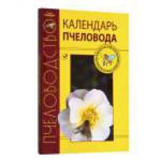 Книга Календарь пчеловода