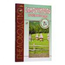Книга Самоучитель пчеловода
