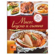 Книга Мясо: вкусно и сытно