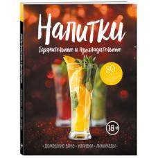 Книга Напитки горячительные и прохладительные. Домашние вина, наливки и лимонады.