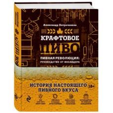 Книга Крафтовое пиво.