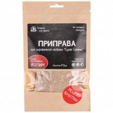 Приправа д/сыровяленой колбасы Сухая салями