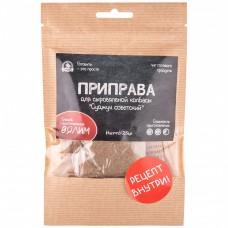 Приправа д/сыровяленой колбасы Суджук советский