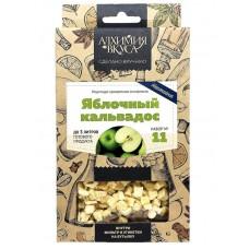 Набор для настойки Алхимия вкуса «Яблочный кальвадос» 56г