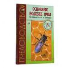Книга Основные болезни пчел, профилактика и лечение
