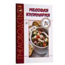 Книга Медовая кулинария